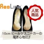 [健康・予防]ReaLine リベラシオン・インソール(ハイヒール用) 10cmヒールがスニーカーの履き心地に