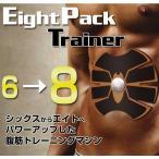 エイトパック トレーナー 本体と替えパッドセット 正規品 筋トレ EMS ダイエット シックスパックから進化 トレーニング 運動 スポーツ