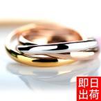 指輪 レディース/3連 リング/トリニティ リング 指輪/
