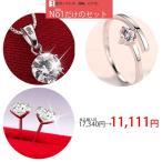 ショッピングクリスマス クリスマス レディース ギフト 豪華3点セット ネックレス ピアス リング/クリスマスプレゼント 彼女 女性 アクセサリー