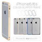 スマホケース iPhone6 iPhone6s アルミ バンパー アイホン6 アイフォン6 スマホカバー ハードカバー メール便送料無料 / iPhone6/6s専用アルミバンパー(2)