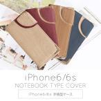 スマホケース 手帳型 iPhone6 iPhone6s アイホン6 アイフォン6 スマホカバー おしゃれ DM便送料無料 期間限定 / iPhone6/6s専用木目柄手帳型スマホケース(2)