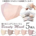 【5枚】 使い捨てマスク 血色マスク 不織布 マスク 小顔マスク 5枚入り 花粉 対策 女性用 レディース 立体 3D 大人 ニュアンス ベージュ メール便OK