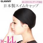 日本製 高品質 スイムキャップ レディース メンズ 大人 子供 ゆったりサイズあり  水泳帽 スイミングキャップ フィットネス きつくない COM1 メール便OK