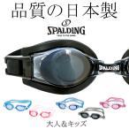 スイムゴーグル スポルディング 小学校中学年から大人用 水中眼鏡 水中メガネ UVカット 曇り止め加工 日本製 COM2