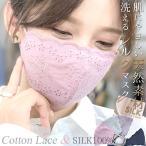 マスク 洗える 秋冬 レースマスク 刺繍 綿100% コットン シルク100% 花柄 立体 おしゃれ ファッションマスク かわいい ピンク ホワイト 白 メール便送料無料