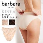 barbara �ʥХ�Х�� Kentia �ʥ���ƥ����� ���硼�� /  ����������� �졼�� ���� ����ݡ��� ����