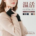 (メール便可)  Hoccori ハンドウォーマー (日本製) アームウォーマー レディース 暖かい 手袋 発熱 温感インナー 手首 FT0077