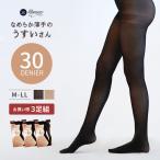 ストッキング 3足組 まとめ買い 安い レディース ストッキング 黒 タイツ 30デニール 大きいサイズ 抗菌防臭 / (グラモア)glamore なめらか薄手のうすいさん