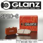 GLANZ グランツ ブレーキパッド SPEC-S レクサス IS250C GSE20 前後1台分 8枚セット