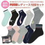 PUMA(プーマ) 10足セット靴下クリアケース付き・レディース  ソックス PUMA 福袋 大人用1足あたり230円 giftset