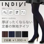 INDIVI(インディヴィ) 2足組・オペイクタイツ ナイガイ製・抗菌加工・つま先スルー・60デニール相当・無地タイツ 142-7065 ポイント10倍