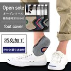 50%OFFセール メンズ かかと滑り止め付きオープンソール 浅履き フットカバー カバーソックス Nplatz 靴下 ソックス 2222-314 全品ポイント10倍