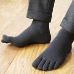 ナイガイ BODY CLOTHING(ボディクロージング) アーチフィットサポート メンズ 靴下 5本指ビジネスクルー丈 ソックス 2252-024 全品ポイント10倍
