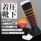 高袜 - 着圧ハイソックス つま先無し 男性用 ナイガイ concept (コンセプト) アーチフィットサポート メンズ 靴下 ポイント10倍