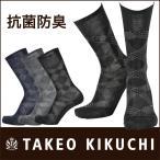 TAKEO KIKUCHI タケオ キクチ Dress ビジネス ダイヤブロック柄 クルー丈 ソックス 抗菌防臭加工 メンズ 靴下 2422-081 ポイント10倍