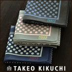 TAKEO KIKUCHI タケオ キクチ ブランド ドット柄 綿100% ハンカチ 2432-121 メンズ 彼氏 ポイント10倍