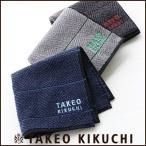 TAKEO KIKUCHI タケオ キクチ ブランド ヘリンボーン柄 綿100% ハンドタオル(タオルハンカチ) 2432-215 メンズ 彼氏 ポイント10倍