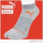 PUMA プーマ メンズ 高機能靴下