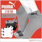 PUMA (プーマ) メンズ 靴下  足先フラット ワンポイント 3足組ショート丈 ソックス  2822-413  ポイント10倍