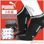 PUMA (プーマ) メンズ 靴下  アーチサポート・高機能靴下・3足組スニーカー丈 ソックス  2822-629  ポイント10倍