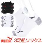 PUMA プーマ メンズ 靴下 3足組
