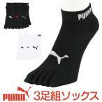 PUMA プーマ メンズ 靴下 五本指  スニーカー丈ソックス 3足組 抗菌防臭・アーチサポート・高機能靴下 マラソン ランニング