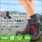 登山用 ソックス メンズ 厚手総パイル編み 抗菌防臭・日本製 トレッキング 靴下 2913-501 全品ポイント10倍