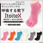 Itoitex イトイテックス ランニングソックス 5本指 ショート 和紙×シルク ランニングソックス 靴下 マラソン トレイルランニング 2945-501 ポイント10倍
