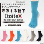和紙×シルク 5本指 ランニングソックス セミロング Itoitex  イトイテックス 靴下 マラソン トレイルランニング