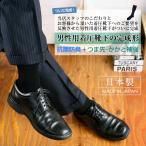高袜 - 着圧ソックス 男性用 抗菌防臭 つま先かかと補強 ロングホーズ 足口15hpa 足首30hpa GLANAGE メンズ 2976-001 ポイント10倍