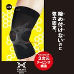 HOLZAC(ホルザック) 膝サポーター ひざ  シリコンサポーター 左右共用 男女兼用 【1枚】 膝用 膝痛 膝関節  2996-801  ポイント10倍