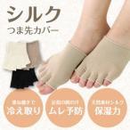 シルク (表糸) 100% つま先用 五本指 靴下 指先なし フットカバー カバーソックス ナイガイ concept (コンセプト) レディス 3012-131 ポイント10倍