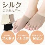 シルク (表糸) 100% つま先用 五本指 靴下 指先なし フットカバー カバーソックス ナイガイ concept (コンセプト) レディス ポイント10倍