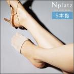 薄手素材の つま先用 五本指 靴下 フットカバー カバーソックス ナイガイ Nplatz(エヌプラッツ) レディス 3060-109 全品ポイント10倍