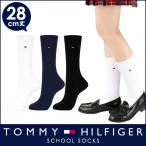 TOMMY HILFIGER トミーヒルフィガー スクールソックス ワンポイント 刺繍 28cm丈 レディス ハイソックス 靴下 3481-300 ポイント10倍