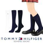 TOMMY HILFIGER トミーヒルフィガー スクールソックス ワンポイント 刺繍 36cm丈 レディス ハイソックス 靴下 ポイント10倍