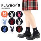 PLAYBOY (プレイボーイ) スクールソックス ワンポイント 両面刺繍入り リブ 14cm丈 レディス クルーソックス 靴下 3737-350 ポイント10倍