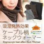 吸湿発熱繊維 ウォームサーバー使用 ケーブル 柄 ネックウォーマー 男女兼用 3911-801 ポイント10倍