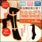 高襪 - 着圧ソックス 保温機能 ふくらはぎ25hpa 足首40hpa (30mmHg) 弾性ストッキング 当店オリジナル メンズ&レディス 3953-004 ポイント10倍