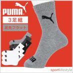 PUMA プーマ 足先にやさしい・つま先フラット仕様 3足組クルー丈 ソックス  4296-122 キッズ から ジュニア ( 子供用 )