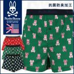 Psycho Bunny サイコバニー アンダーウェア スリムフィット トランクス バニープリント 抗菌防臭 5345-5501 メンズ