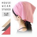 HOUSE WEAR STUDIO ハウスウェアスタジオ日本製 ギンガムチェック柄 三角巾 綿100% レディース 70370257