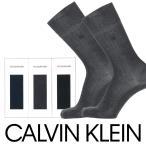 Calvin Klein カルバンクライン Dress ビジネス ロゴ刺繍 リブ クルー丈 ソックス ブランド靴下3足組ギフトセット メンズ CK-30 全品ポイント10倍
