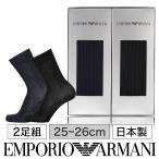 送料無料 EMPORIO ARMANI メンズ ソックス オールシーズン用 靴下 Dress リブ クルー丈 ソックス ブランド靴下2足組ギフトセット EA-2P 全品ポイント10倍