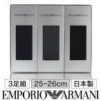 送料無料 EMPORIO ARMANI メンズ ソックス オールシーズン用 靴下 Dress リブ クルー丈 ソックス ブランド靴下3足組ギフトセット EA-3P ポイント10倍