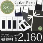 Calvin Klein カルバンクラインビジネスソックス2足セット 父の日ギフトセット 送料無料 父の日用ラッピング