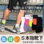 5本指 マルチスポーツ用モデル メンズ&レディス つま先立体補強構造 ショート ソックス FOOTMAX フットマックス FXR107 ポイント10倍