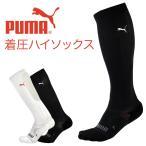 PUMA プーマ メンズ&レディス 段階着圧設計 マラソン ランニング スポーツ全般 ハイソックス puma-216 ポイント10倍