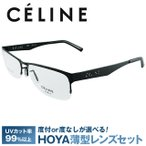 セリーヌ フレーム 伊達 度付き 度入り メガネ 眼鏡 CELINE VC1480M 53サイズ 0530 レディース ステンレス/スクエア